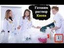Раствор Кнопа своими руками.Домашняя гидропоника в Беларусии