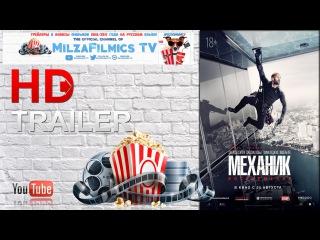 Механик׃ Воскрешение - Русский Трейлер (2016) HD