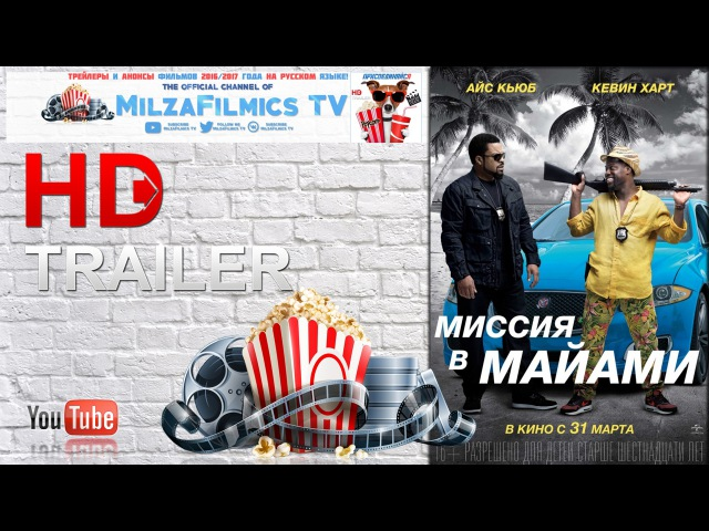 Миссия в Майами - Русский Трейлер 2016 HD