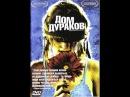 House of Fools - Дом дураков 2002