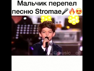 Мальчик перепел песню Stromae - papaoutai