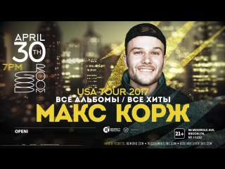 Promo / Sunday, April 30th, Good Room, Макс Корж - Live Concert in New York.