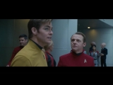 Стартрек: Бесконечность | Удалённая Сцена/ Star Trek: Beyond| Deleted Scene