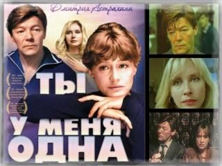 Х\ф Ты у меня одна (1993)