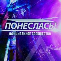 ПОНЕСЛАСЬ!™| Клубная Музыка 2017