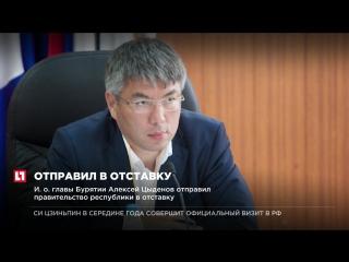 И. о. главы Бурятии Алексей Цыденов отправил правительство республики в отставку