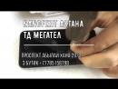 Астана NanoFixit Астана NanoFIXit Торговый Дом МегаТел  ,  проспект Абылай Хана 292 Бутик #3