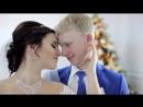 07 01 2017 Алексей и Наталья клип