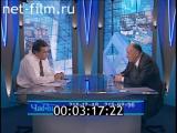 Час пик (22.05.1996) Николай Трапезников