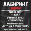 Лабиринт (Мурманск) квесты