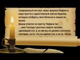 ---Божий дар покаяния часть 1.