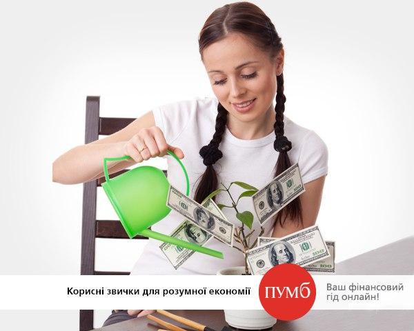 💰10 корисних звичок для економії та фінансового успіху: http://pumb.to