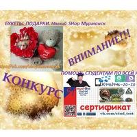 Помощь студентам по всей России - конкурс!