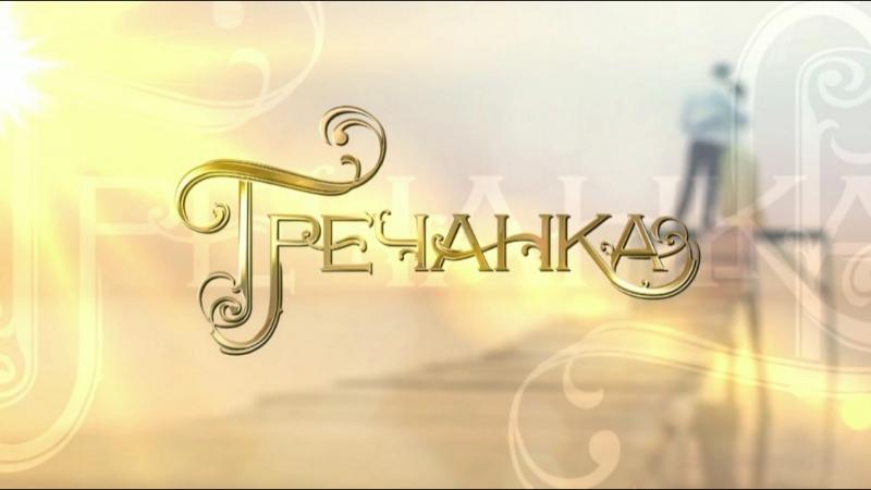 Гречанка / Анонс / Премьера 09.01.2017 / KINOFRUKT.NET