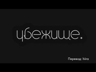 Porter Robinson ft Madeon - Shelter/Убежище[Русские субтитры][BD Rip][2017]
