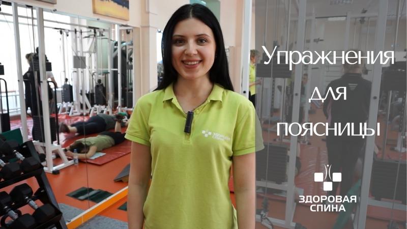 Клиника Здоровая спина. Упражнения для поясницы.