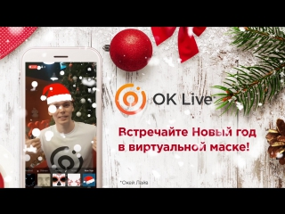 Маски в OK Live
