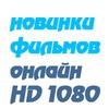 DMOZ films - каталог онлайн фильмов