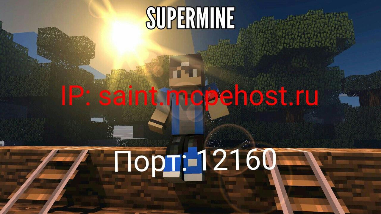 SuperMine (0.15.x) MCPE