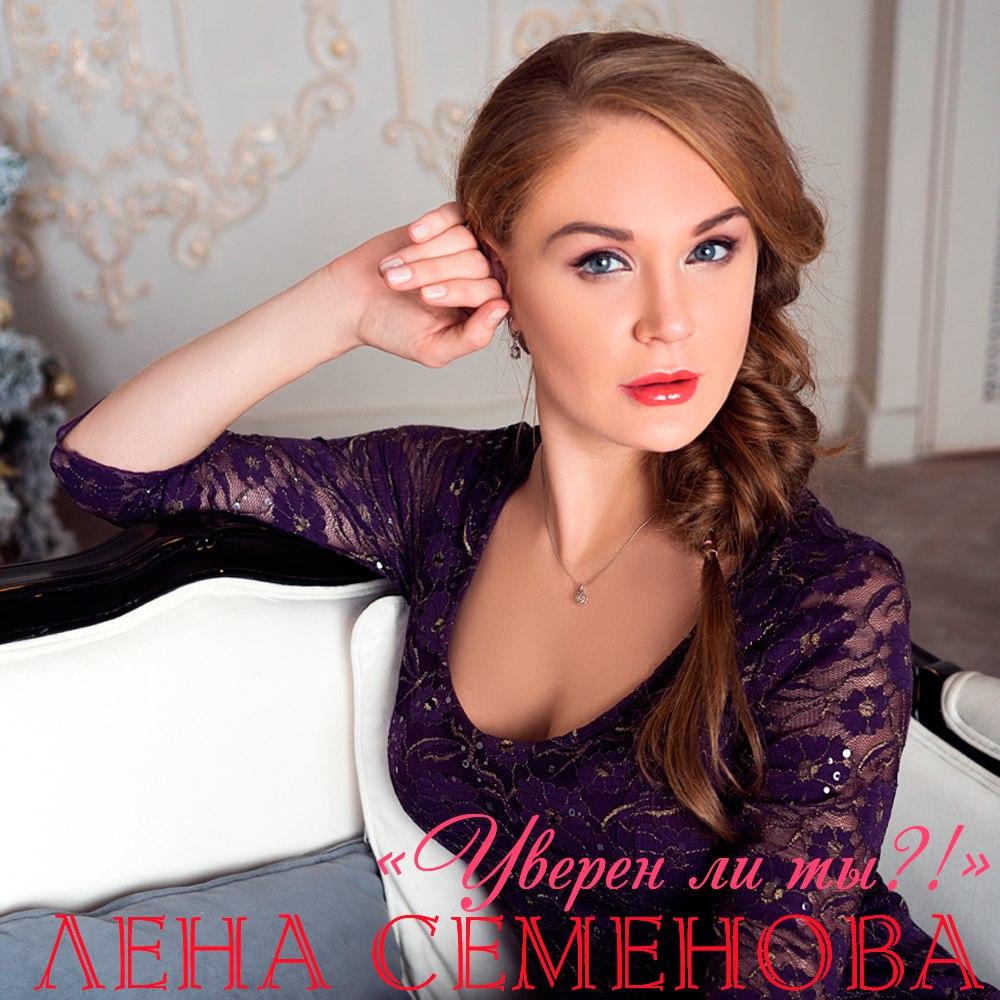 Лена Семенова выпустила душераздирающий хит