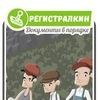 Регистралкин - регистрация, патент на работу МСК