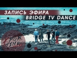 BRIDGE TV DANCE - 13.05.2017