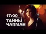 Тайны Чапман в пятницу 19 августа на РЕН ТВ