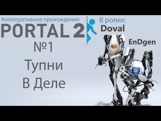 Portal2 Co op 1 Тупни в деле