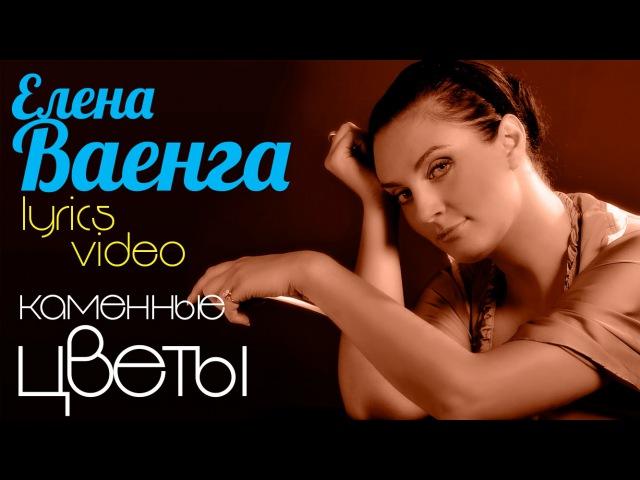 ЕЛЕНА ВАЕНГА КАМЕННЫЕ ЦВЕТЫ VAENGA ELENA LYRIC VIDEO