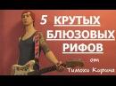 5 крутых блюзовых рифовкак играть блюз и рок н ролл на гитаре