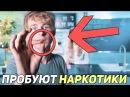 ПРОБУЮТ НАРКОТИКИ 1 ЭКСТАЗИ [ Drugslab на русском языке ] happy bob