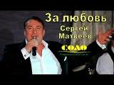 Сергей Матвеев - За любовь Развлекательный центр СОЛО 1.04.2017