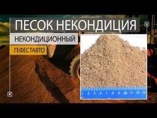 Песок некондиционный некондиция. Песок из под дробилок некондиционный.