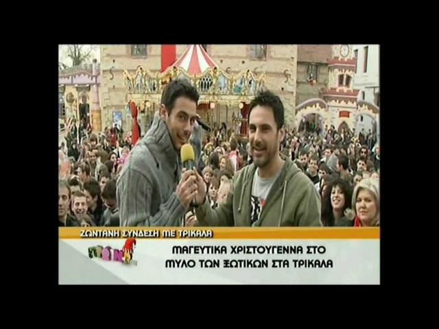 Kostas Martakis - Interview At Trikala With Christos Nezos (Proino Mou)