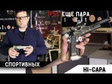 Из чего еще стреляют в Action Air IPSC #5. Парочка Hi-Capa