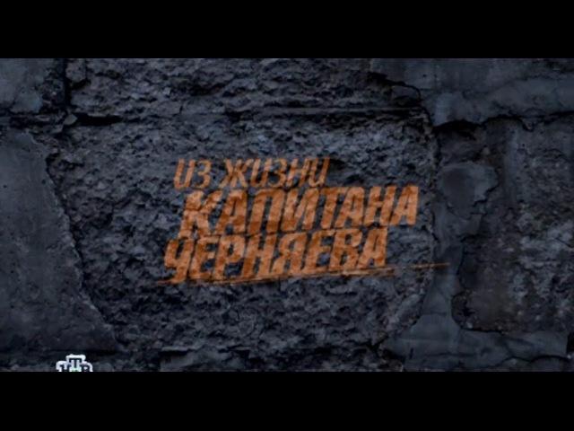 Из жизни капитана Черняева 4 серия