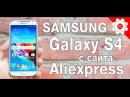 ОРИГИНАЛЬНЫЙ Samsung Galaxy S4 из Китая! ЧЕСТНЫЙ ОБЗОР! Посылка с Aliexpress! Refurbished