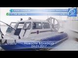 Новости Балхаша 24.01.2017