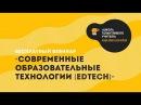 Бесплатный вебинар Современные образовательные технологии EdTech