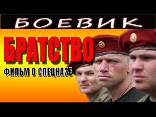 БОЕВИК О СПЕЦНАЗЕ Братство(2016). Русские боевики новинки