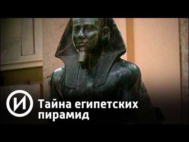 Тайна египетских пирамид Телеканал История
