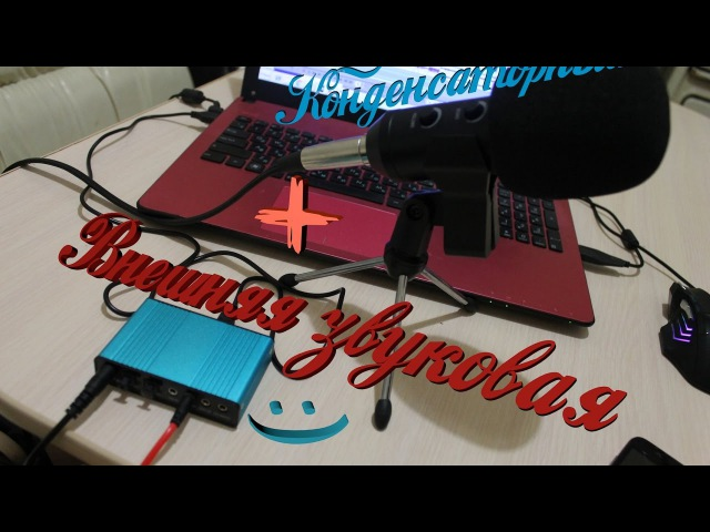 Крутая внешняя звуковая карта с AliExpress микрофон МК F100TL