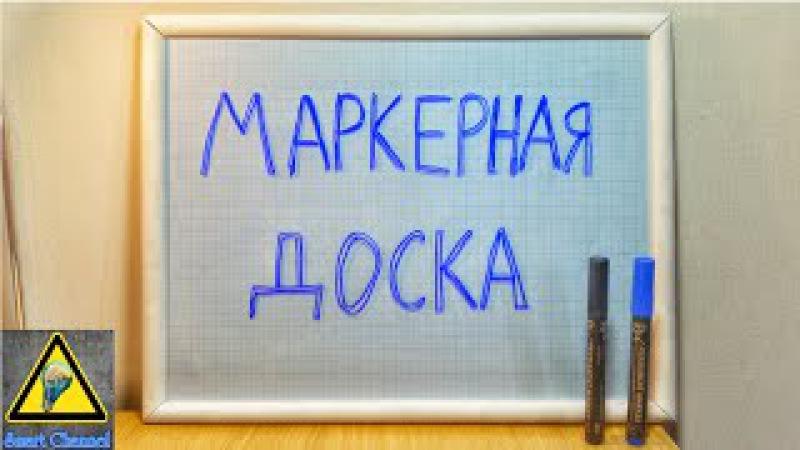 Как сделать Маркерную доску / How to make a whiteboard