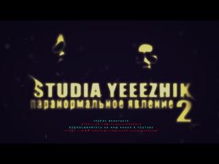 studia yeeezhik - паранормальное явление 2 или Очень не понятное кино 2014