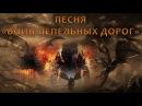 Песня А. Купрейчика «Воин пепельных дорог»
