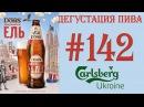 Дегустация пива 142 - украинский Robert Doms American style Ale! 18