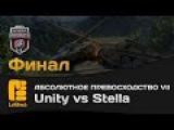 Unity vs Stella - Абсолютное превосходство VII 18