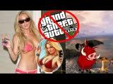 GTA 5 запретили в Австралии, новый мод Король Лев The Lion King Mod Линдси Лохан против GTA V