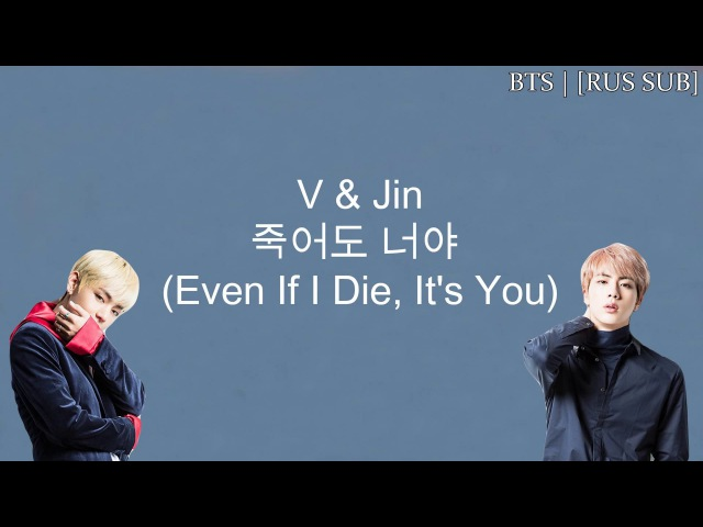 [Rus Sub] 19 дек. 2016 г. Taehyung Jin - Even If I Die, It's You (죽어도 너야) Hwarang OST