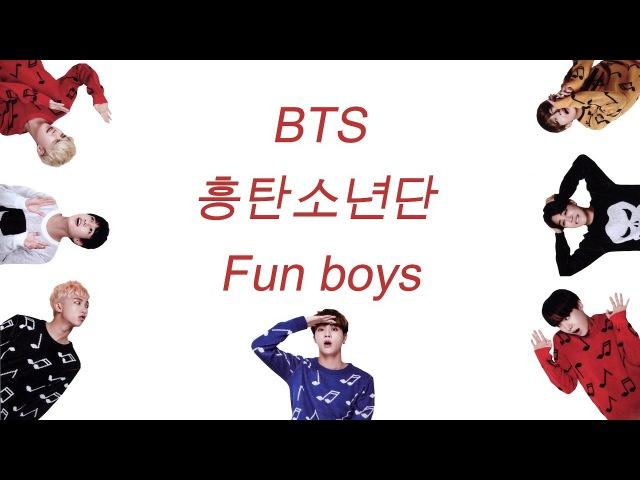 [Rus Sub] 22 дек. 2016 г. BTS - 흥탄소년단/Fun Boys/Boyz With Fun